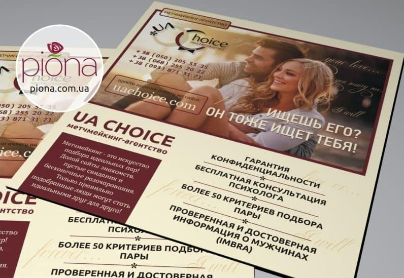 Агентство мэтчмейкинга UA Choice