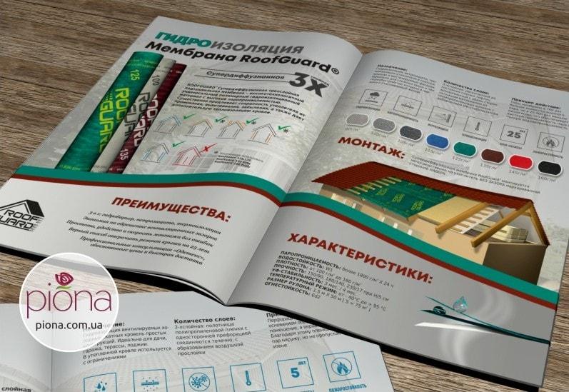 Каталог изоляционных строительных товаров торговой марки RoofGuard