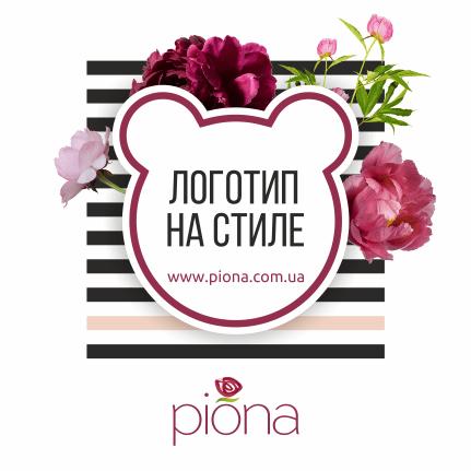 Логотип на стиле от брэндинг бюро Пиона